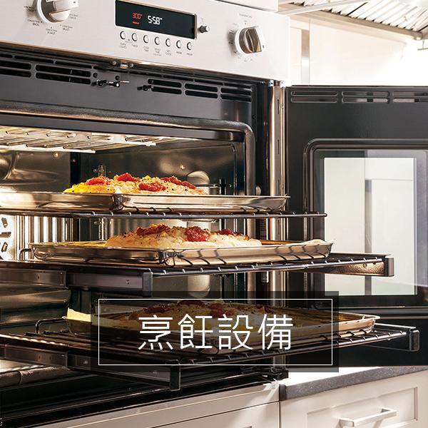 廚房家電-烹飪設備
