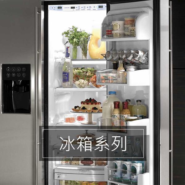 廚房家電-冰箱系列