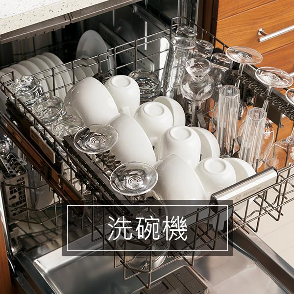 廚房家電-洗碗機