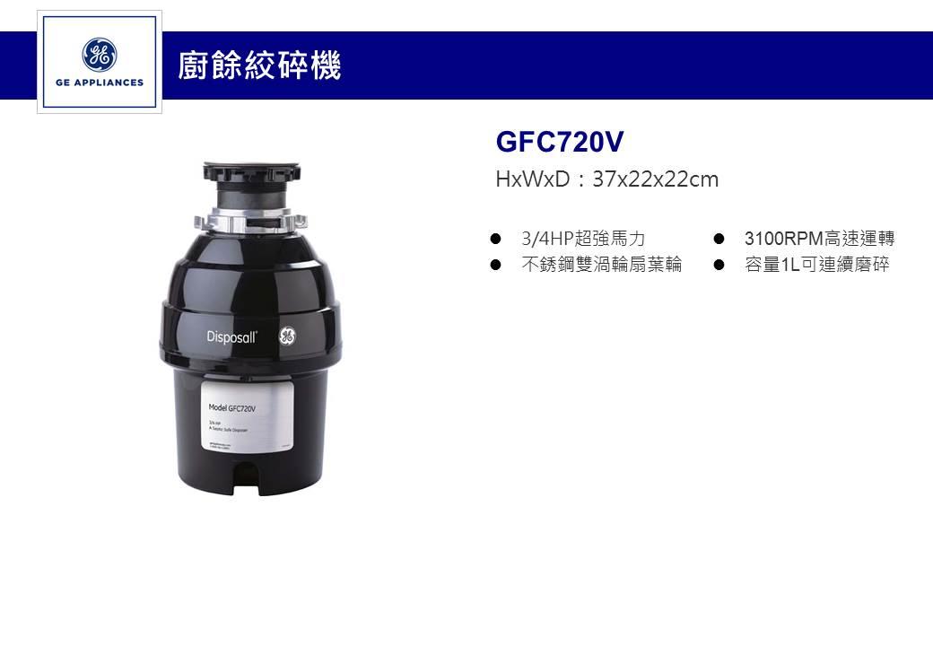 GFC720V