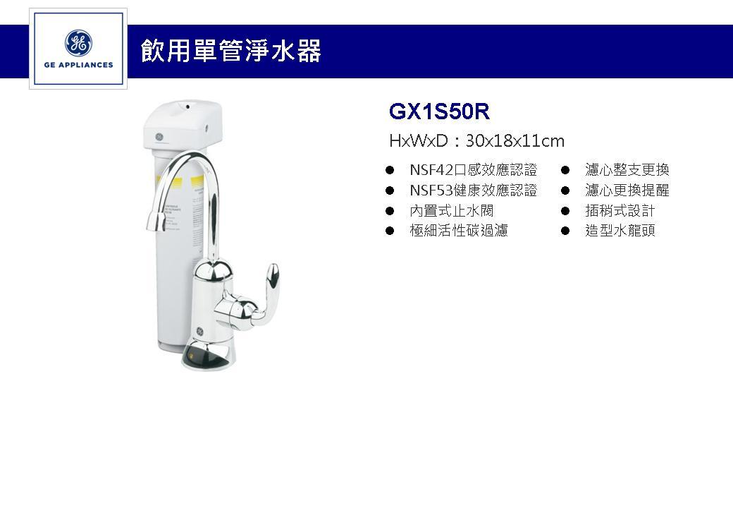 GX1S50R