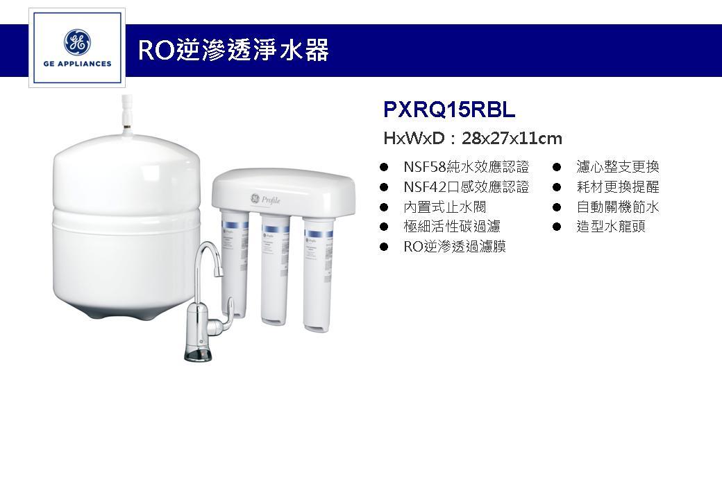 PXRQ15RBL