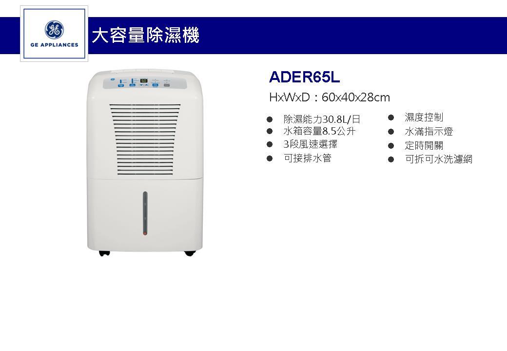 ADER65L