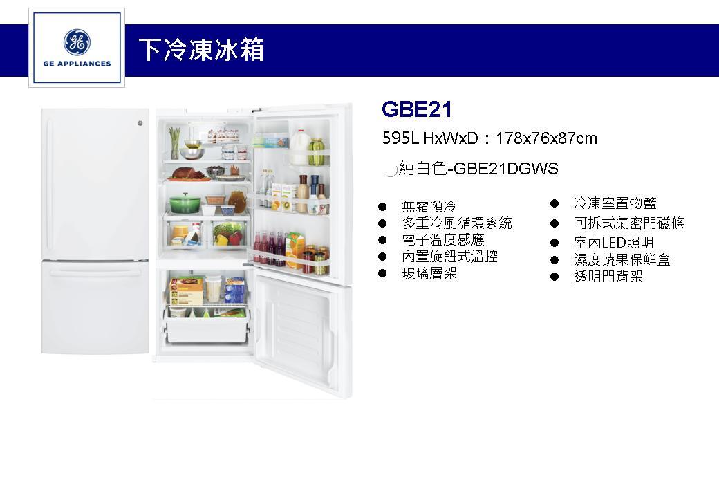 GBE21DGWS