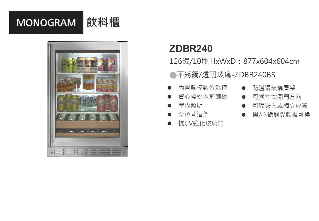 ZDBR240