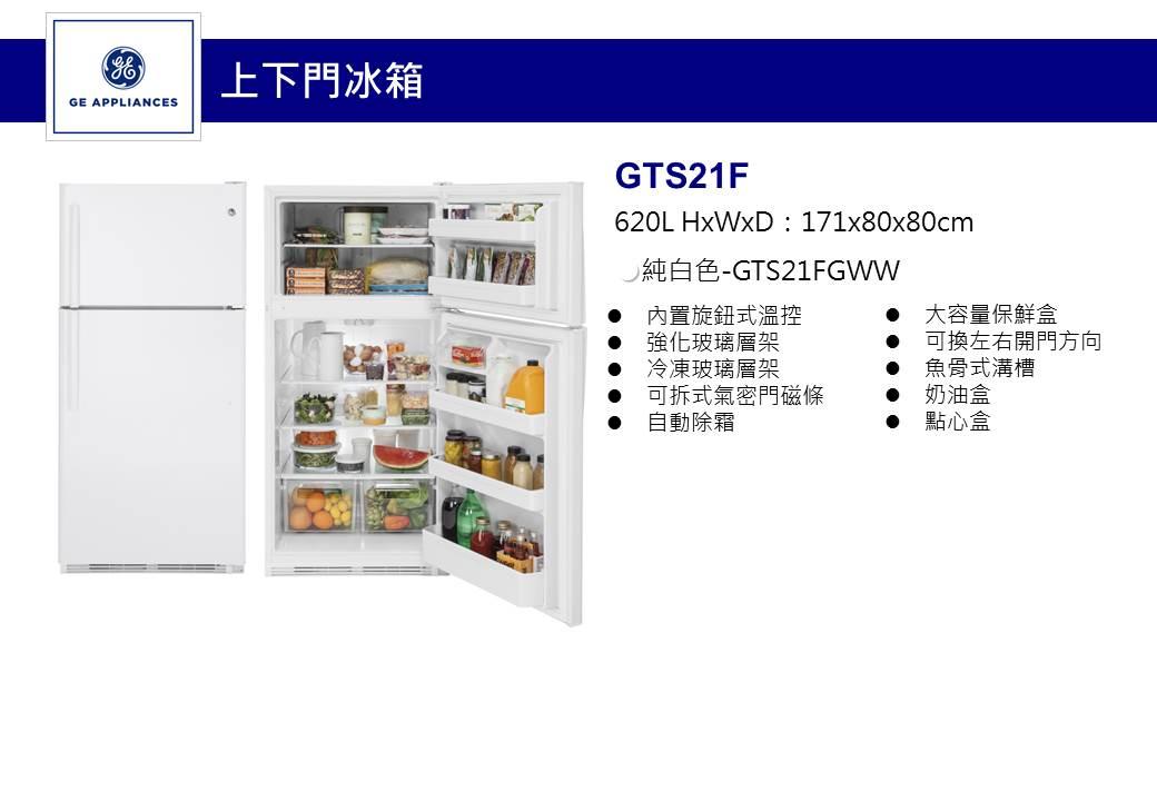 GTS21FGWW