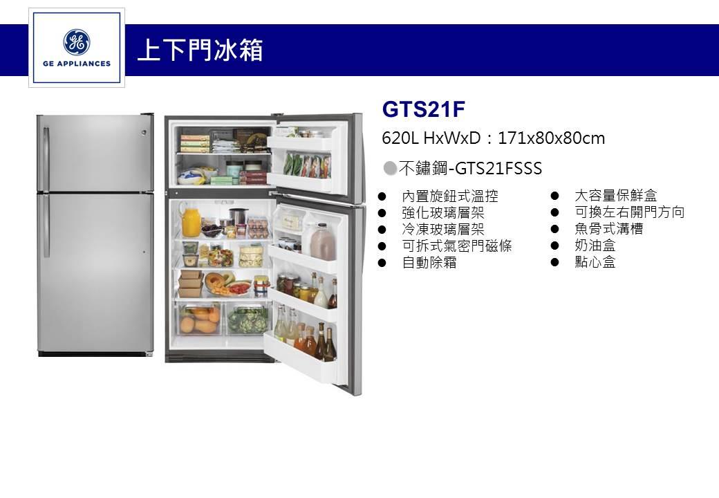 GTS21FSSS