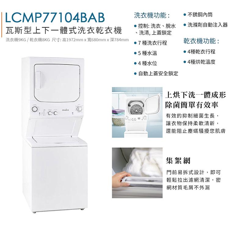 LCMP77104BAB-10002